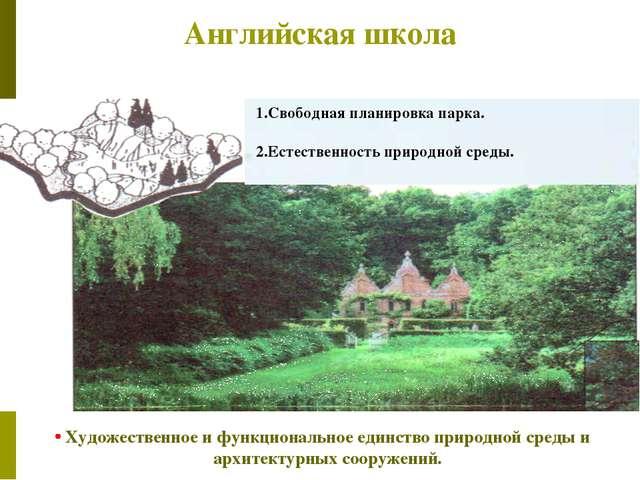 Английская школа 1.Свободная планировка парка. 2.Естественность природной сре...