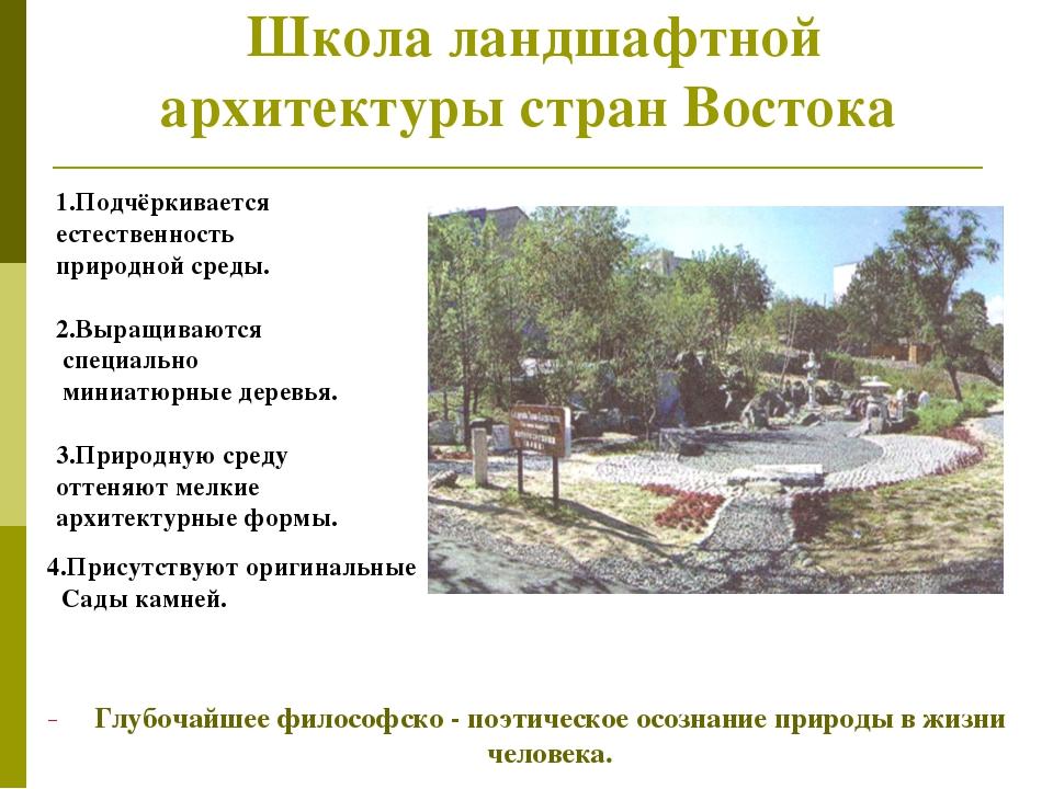 Школа ландшафтной архитектуры стран Востока 1.Подчёркивается естественность...
