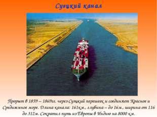 Суэцкий канал Прорыт в 1859 – 1869гг. через Суэцкий перешеек и соединяет Крас