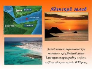 Аденский залив Залив имеет экономическое значение, как водный путь для трансп