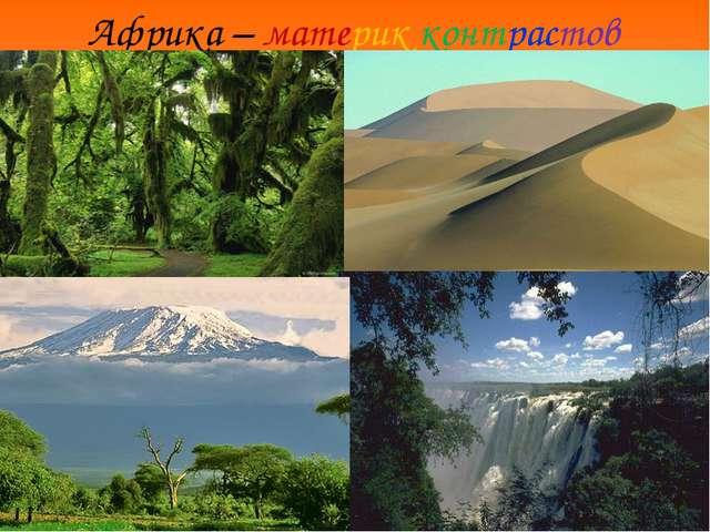 Африка – материк контрастов