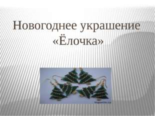 Новогоднее украшение «Ёлочка»