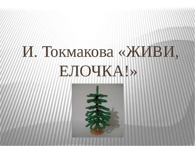 И. Токмакова «ЖИВИ, ЕЛОЧКА!»