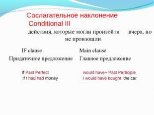 Сослагательное наклонение Conditional III действия, которые могли произойти