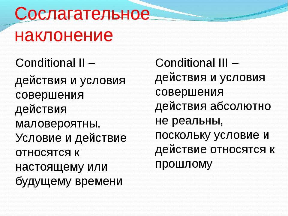 Сослагательное наклонение Conditional II – действия и условия совершения дейс...