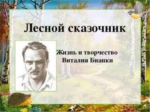 Лесной сказочник Жизнь и творчество Виталия Бианки