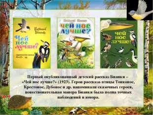 Первый опубликованный детский рассказ Бианки – «Чей нос лучше?» (1923). Герои