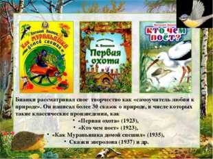Бианки рассматривал свое творчество как «самоучитель любви к природе». Он нап