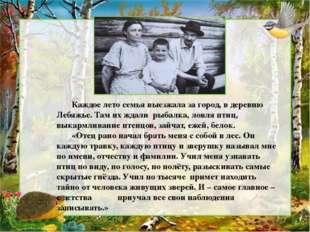 Каждое лето семья выезжала за город, в деревню Лебяжье. Там их ждали рыбалка