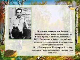 В течение четырех лет Бианки участвовал в научных экспедициях по Волге, Уралу