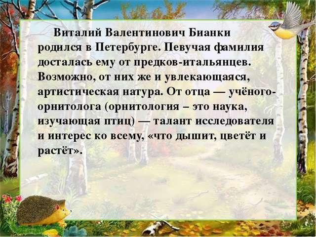 Виталий Валентинович Бианки родился в Петербурге. Певучая фамилия досталась...