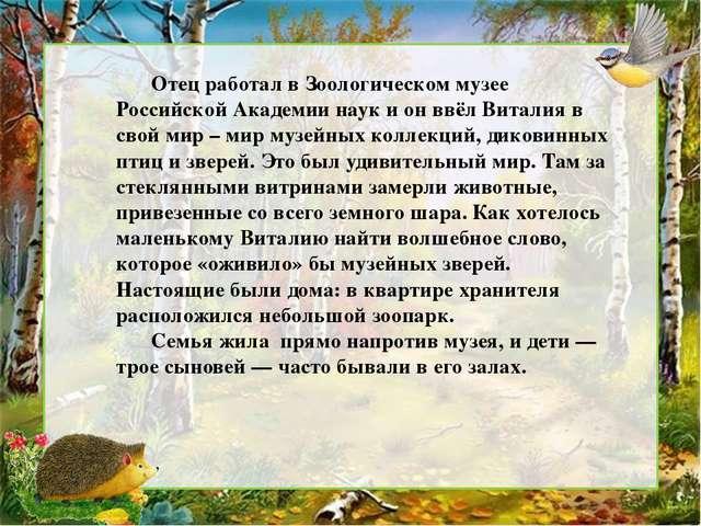 Отец работал в Зоологическом музее Российской Академии наук и он ввёл Витали...