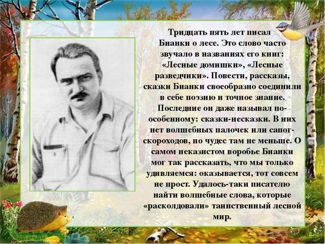 Тридцать пять лет писал Бианки о лесе. Это слово часто звучало в названиях е...