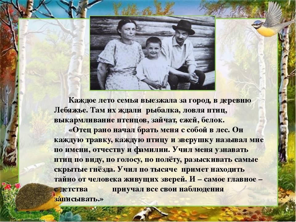 Каждое лето семья выезжала за город, в деревню Лебяжье. Там их ждали рыбалка...