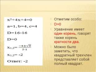 Отметим особо: D=0 Уравнение имеет один корень, говорят также корень кратност
