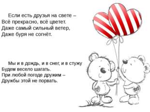 Если есть друзья на свете – Всё прекрасно, всё цветет. Даже самый сильный в