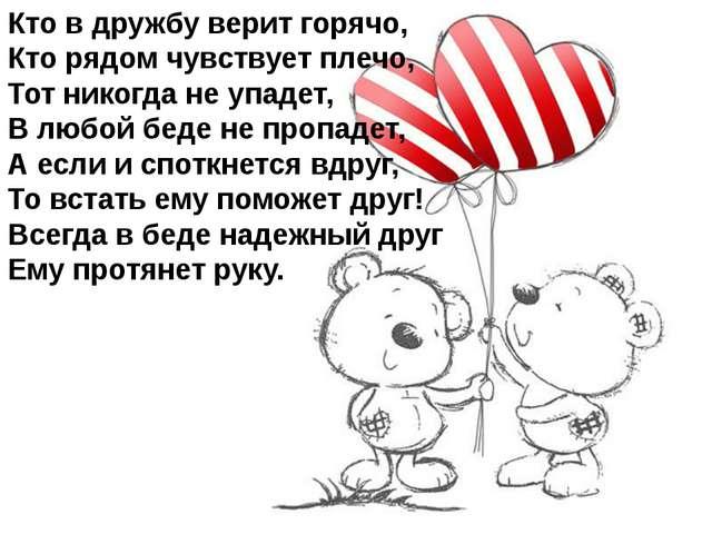 Кто в дружбу верит горячо, Кто рядом чувствует плечо, Тот никогда не упадет,...