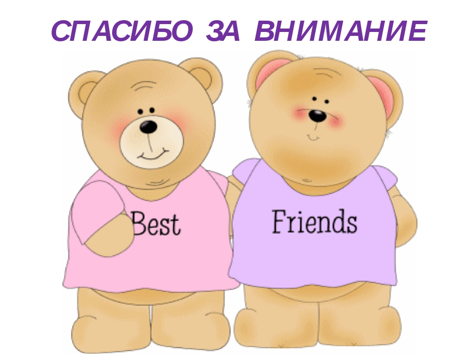 Картинки мои друзья на английском