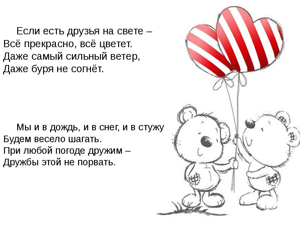 Если есть друзья на свете – Всё прекрасно, всё цветет. Даже самый сильный в...