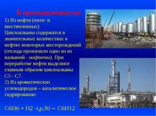 В промышленности: 1) Из нефти (пяти- и шестичленных) Циклоалканы содержатся в