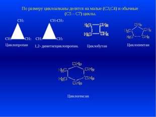Циклопропан СН2 СН2 СН2 СН2 СН2 СН-СН3 1,2- диметилциклопропан. По размеру ц