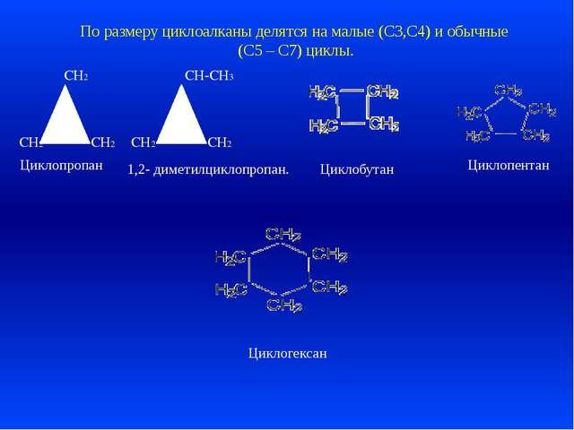 Циклопропан СН2 СН2 СН2 СН2 СН2 СН-СН3 1,2- диметилциклопропан. По размеру ц...