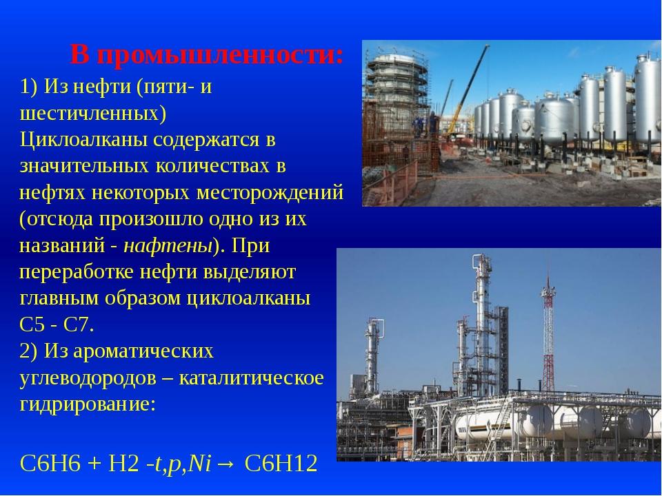 В промышленности: 1) Из нефти (пяти- и шестичленных) Циклоалканы содержатся в...