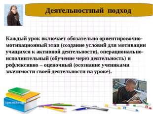 Деятельностный подход Каждый урок включает обязательно ориентировочно- мотива