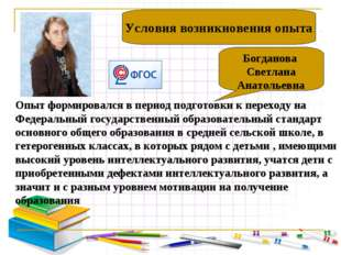 Опыт формировался в период подготовки к переходу на Федеральный государственн