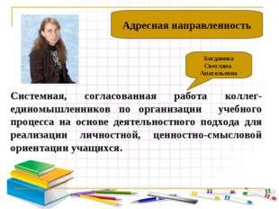 Системная, согласованная работа коллег- единомышленников по организации учебн