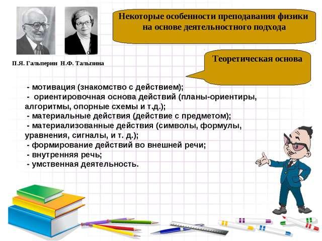 - мотивация (знакомство с действием); - ориентировочная основа действий (пла...