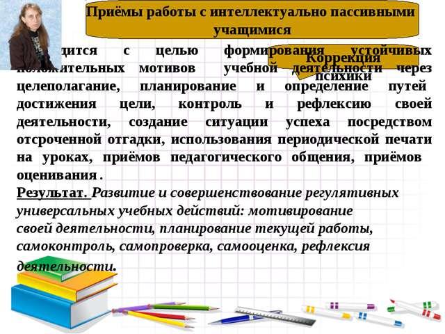 Коррекция психики Приёмы работы с интеллектуально пассивными учащимися Провод...