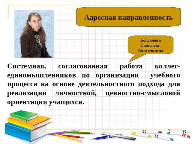 Системная, согласованная работа коллег- единомышленников по организации учебн...