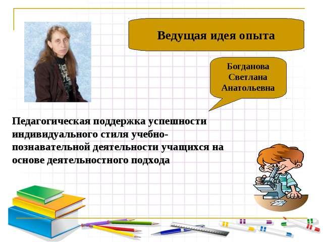 Педагогическая поддержка успешности индивидуального стиля учебно-познавательн...