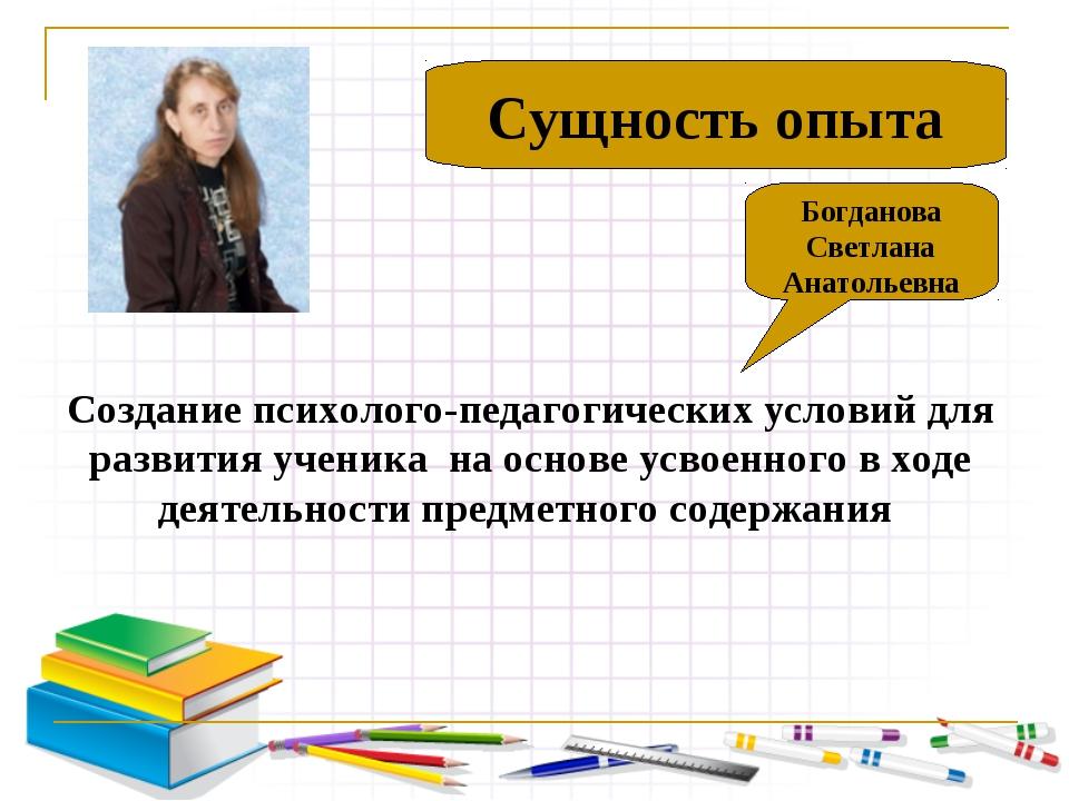 Создание психолого-педагогических условий для развития ученика на основе усво...