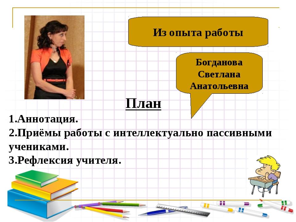 План Аннотация. Приёмы работы с интеллектуально пассивными учениками. 3.Рефле...
