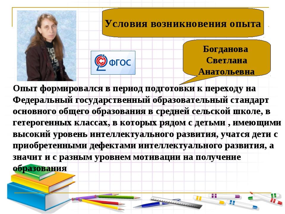 Опыт формировался в период подготовки к переходу на Федеральный государственн...