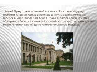 Музей Прадо, расположенный в испанской столице Мадриде, является одним из са