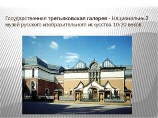 Государственная третьяковская галерея - Национальный музей русского изобразит