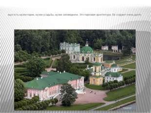 ещё есть музеи-парки, музеи-усадьбы, музеи-заповедники. Это парковая архитек