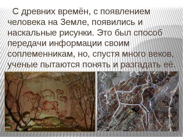 С древних времён, с появлением человека на Земле, появились и наскальные рис...