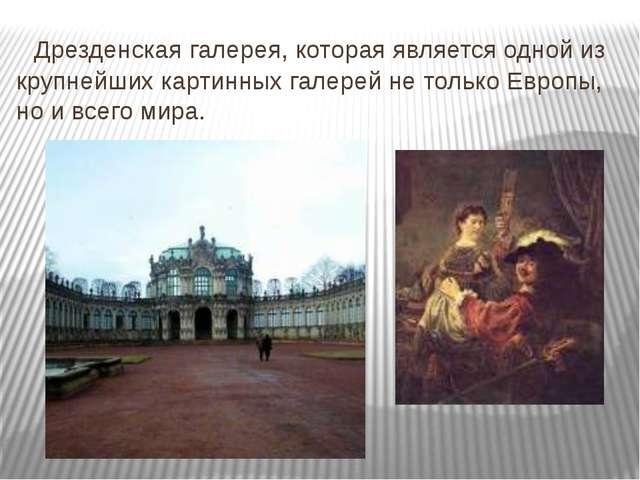 Дрезденская галерея, которая является одной из крупнейших картинных галерей...