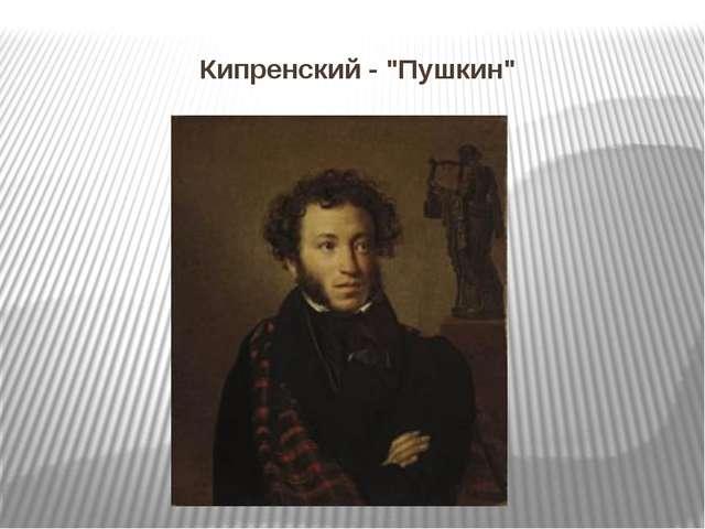 """Кипренский - """"Пушкин"""""""