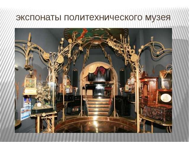экспонаты политехнического музея