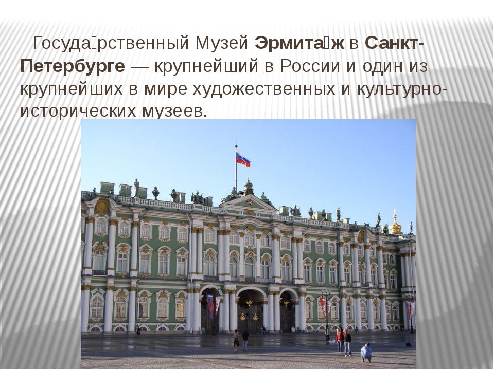 Госуда́рственный Музей Эрмита́ж в Санкт-Петербурге — крупнейший в России и о...