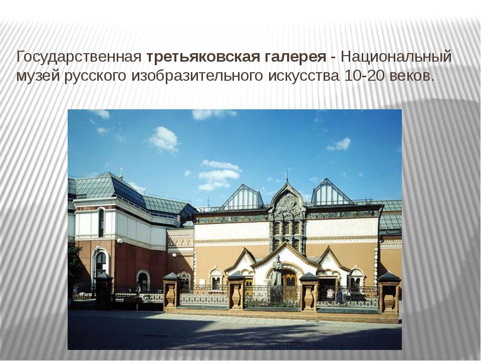 Государственная третьяковская галерея - Национальный музей русского изобразит...