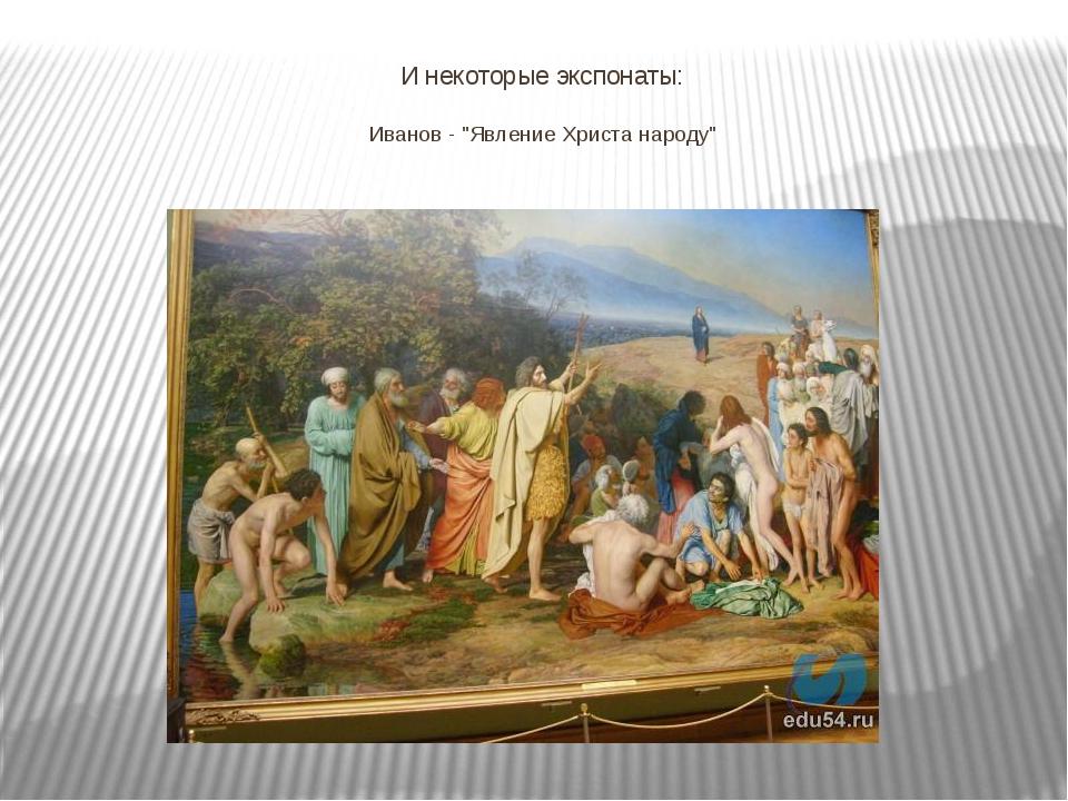 """И некоторые экспонаты: Иванов - """"Явление Христа народу"""""""