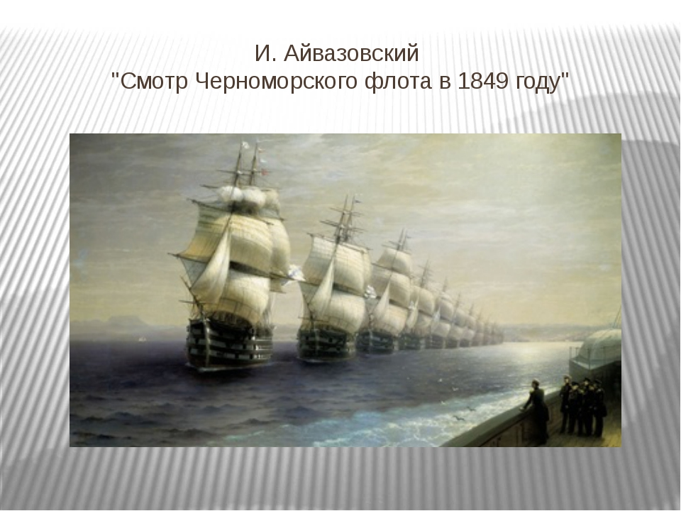 """И. Айвазовский """"Смотр Черноморского флота в 1849 году"""""""