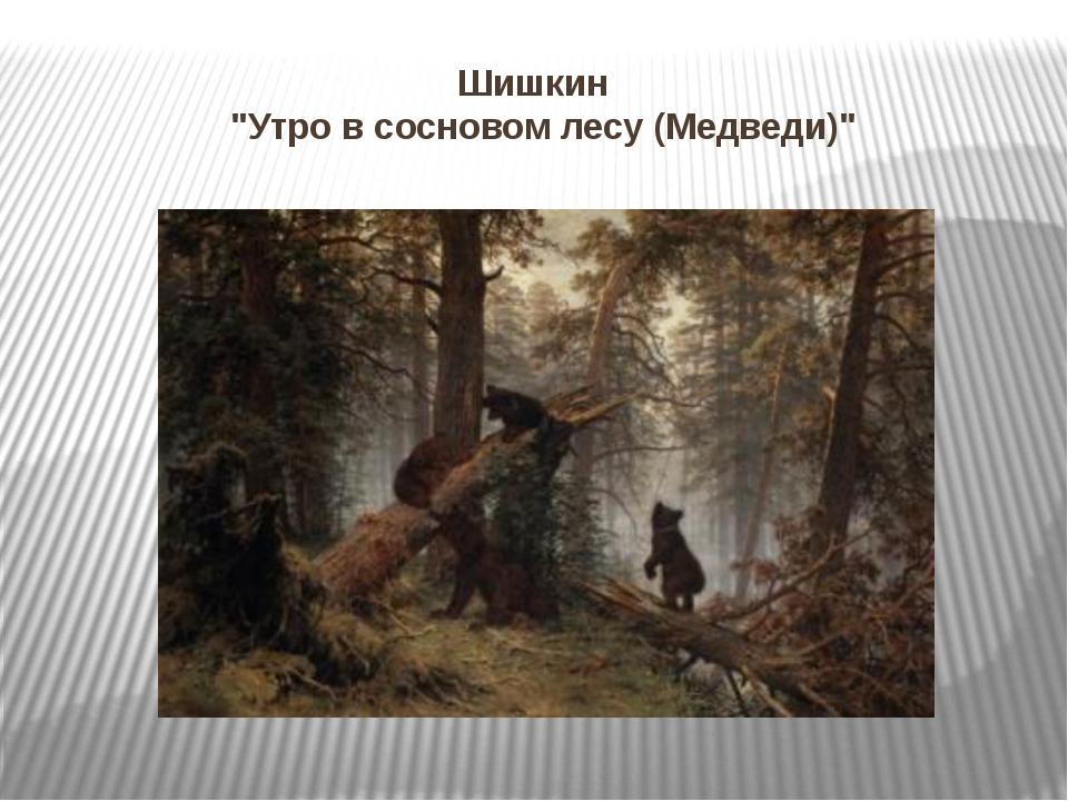 """Шишкин """"Утро в сосновом лесу (Медведи)"""""""