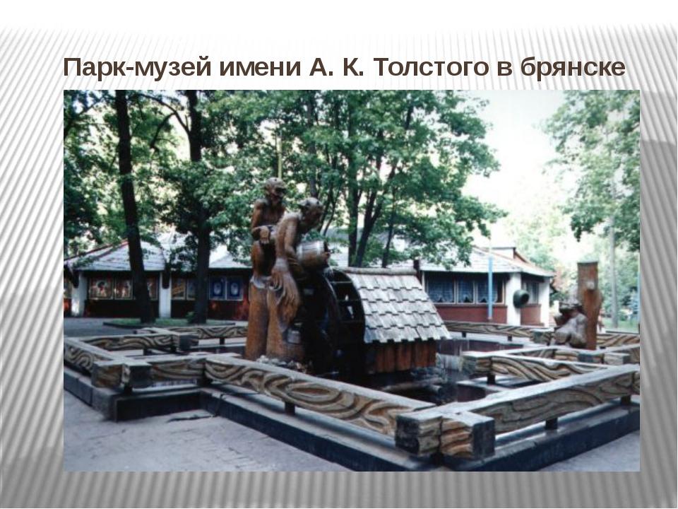 Парк-музей имени А. К. Толстого в брянске